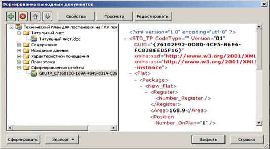 Рис. 6. Сформированный документ в формате XML