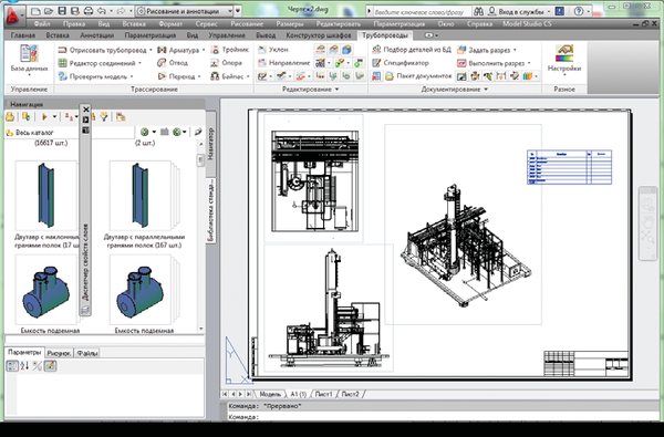 Рис. 6. План, разрез, вид и экспликация автоматически сгенерированы Model Studio CS по модели, импортированной из PDMS