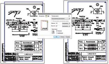 Рис. 7. Операция Коррекция по 4-м точкам позволяет выправить бумажный чертеж и получить более точную подоснову