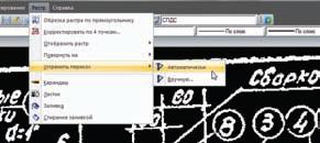 Рис. 1. Команды для работы с растровыми изображениями: инструменты изменения растра и инструменты изменения растровых данных