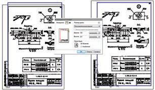 Рис. 2. Операция Коррекция по 4-м точкам позволяет выправить бумажный чертеж и получить более точную основу для работы над новым чертежом