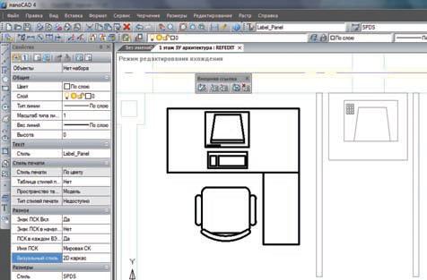 Рис. 6. Обновленный режим редактирования блоков: механизм затенения объектов чертежа, не входящих в блок, и дополнительная индикация режима в левом верхнем углу чертежа