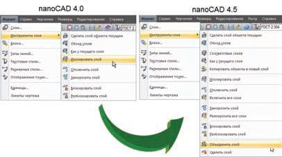 Рис. 7. В новой версии появились шесть новых команд для работы со слоями