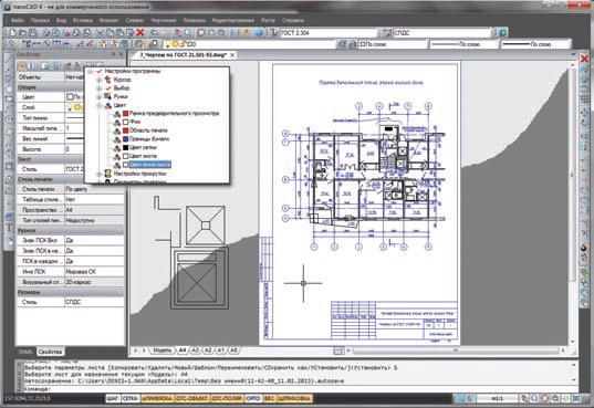 Рис. 12. Настройка заднего фона пространства листа (уникальная функция платформы nanoCAD!) обеспечивает дополнительные удобства при оформлении листов чертежей