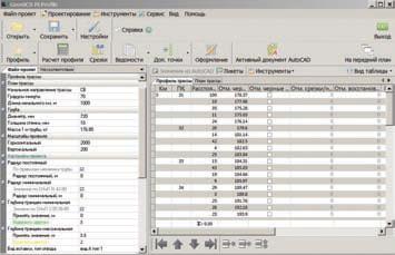 Интерфейс главного окна программы