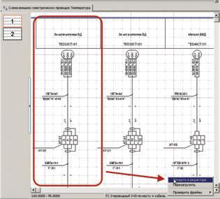 Рис. 9. Фрагмент документа Схема внешних электрических проводок