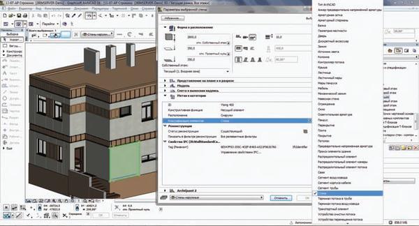 Рис. 4. Классификация элементов позволяет более точно передавать модель из одной BIM&среды в другую