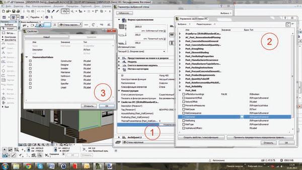 Рис. 5. BIM&система, совместимая с принципами OpenBIM, должна уметь не только классифицировать свои элементы в соответствии с единой спецификацией объектов, но и расширять характеристики своих объектов свойствами, описанными в стандарте IFC