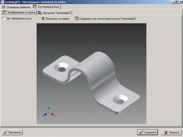 Рис. 3. Окно создания системного эскиза на основе текущего отображения файла в CAD-системе