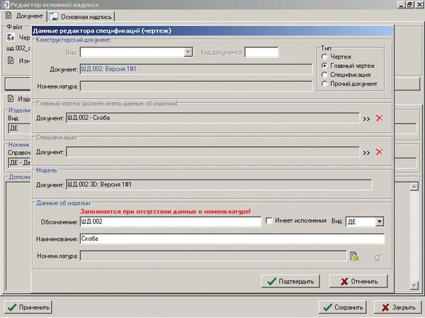 Рис. 10. Окно заполнения данных об изделии на основе текущего документа