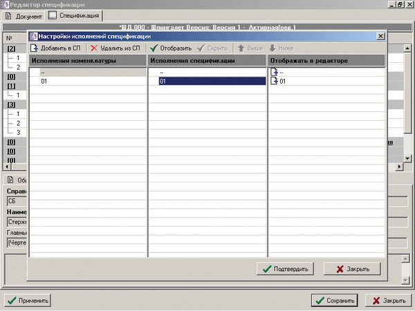 Рис. 23. Переданные данные в версии спецификации TechnologiCS