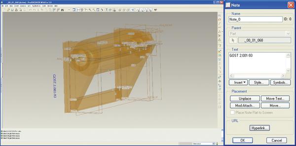 Рис. 4. 3D-сборка с добавленной аннотацией в виде гиперссылки на нормативный документ ГОСТ 2.001-93