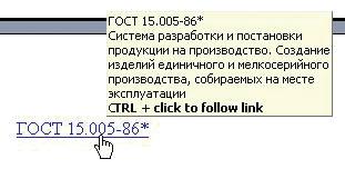 Рис. 5. Ссылка на документ NormaCS в MS Word