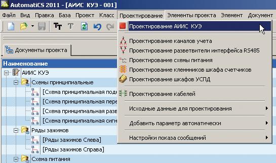 Рис. 10. Комплект пользовательских команд для проектирования АИИС КУЭ