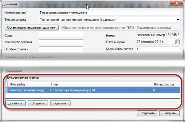 Рис. 2. Заполнение параметров документа