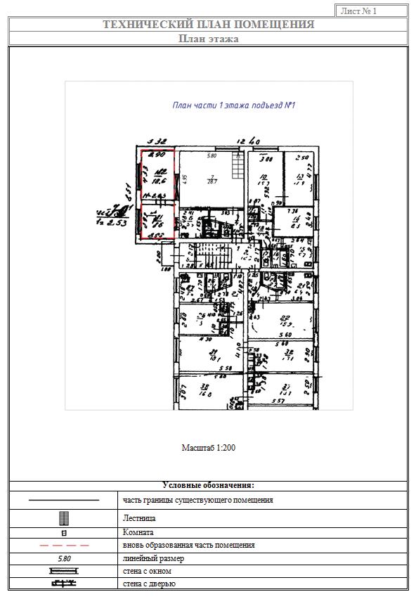 Рис. 11. Графический раздел технического плана на помещение