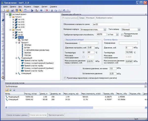 Рис. 1. Пользовательский интерфейс программы Предклапан