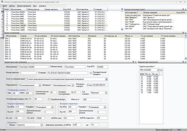 Рис. 2. База данных предохранительных клапанов и блоков