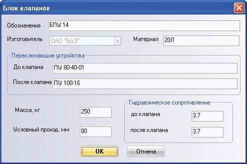 Рис. 3. Параметры блока с переключающими устройствами в базе данных программы