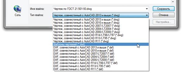 nanoCAD 5.0 работает со всеми версиями формата *.dwg - от R11 времен DOS до современного DWG2013