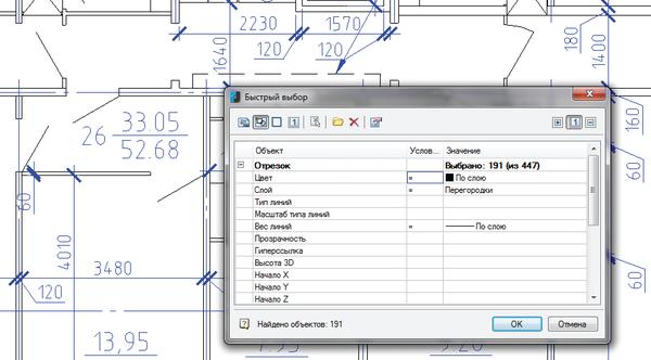 В nanoCAD 5.0 команда Быстрый выбор начала работать с любыми примитивами чертежа