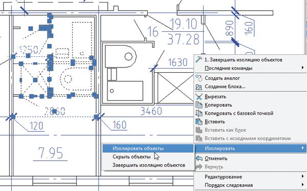 Новые команды nanoCAD 5.0 позволяют моментально скрыть или, наоборот, изолировать объекты на чертеже