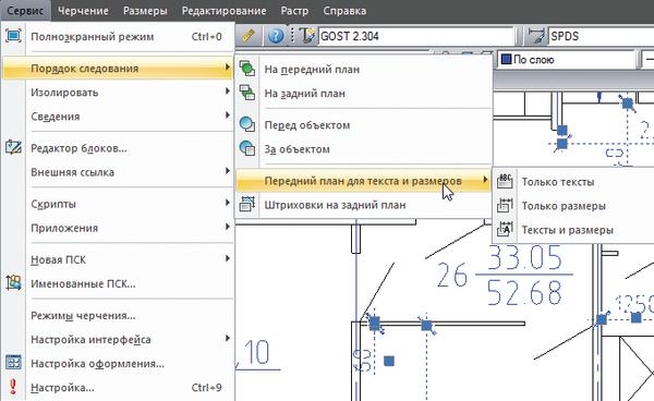 В nanoCAD 5.0 появился механизм управления порядком следования текстов, размеров и штриховок