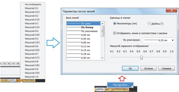 В nanoCAD 5.0 появилась детальная настройка отображения веса линий на экране