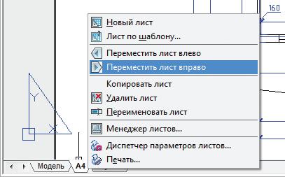 В контекстном меню закладки пространства листа появились функции для управления листами: Переместить, Переименовать, Удалить, Копировать и т.п.