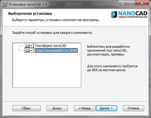 Комплект для разработчика можно установить вместе с программой