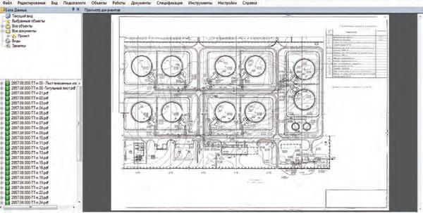Рис. 5. Просмотр документа PDF в среде CADLib Модель и Архив
