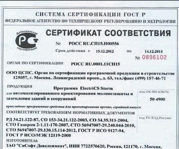 Рис. 16. Сертификат ElectriCS Storm