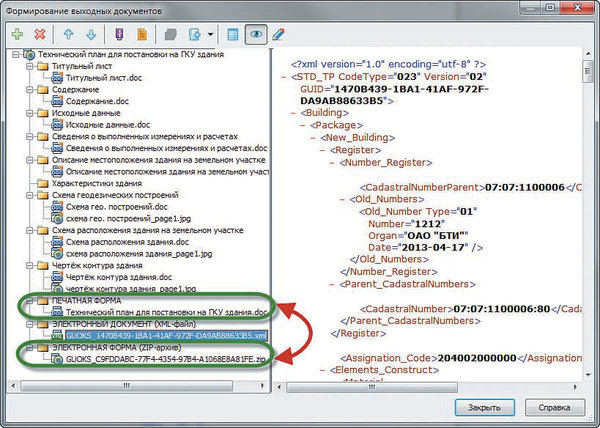 Рис. 8. Экспорт графических разделов (1. Экспорт графической части в формат JPG. 2. Установка флажка Включать в пакет ZIP. 3. Панель инструментов для работы с файлами)