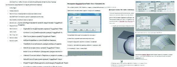 Материалы по Autodesk Alias Design, выполненные в ходе практики