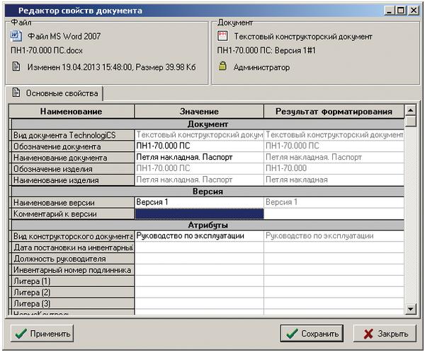 Рис. 6. Заполнение свойств документа по шаблону Microsoft Word 2007