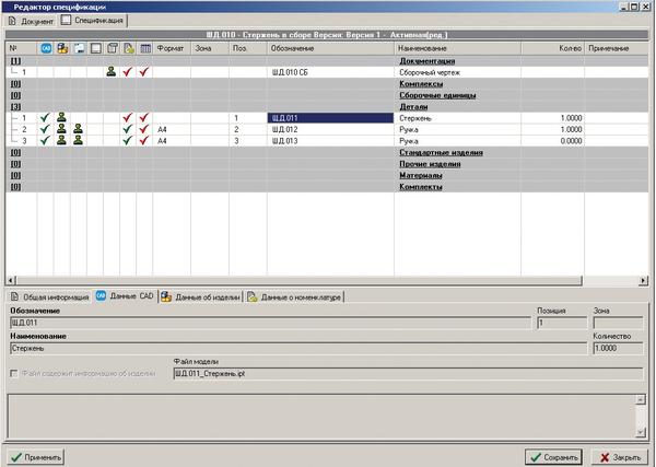 Рис. 8. Редактор спецификаций на примере файла Autodesk Inventor