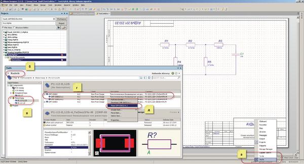 Рис. 1. Добавление элементов на схему из Altium Vault Server