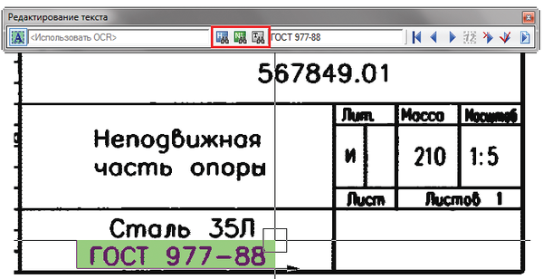 Рис. 21. Использование панели Редактирование текста