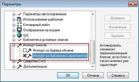 Рис. 25. Задание параметров импорта блоков