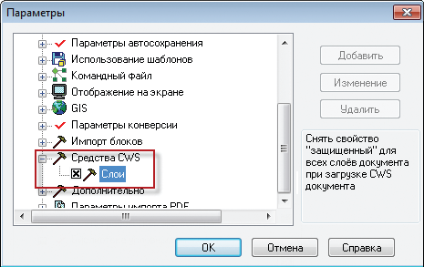 Рис. 26. Параметры импорта файлов формата PDF