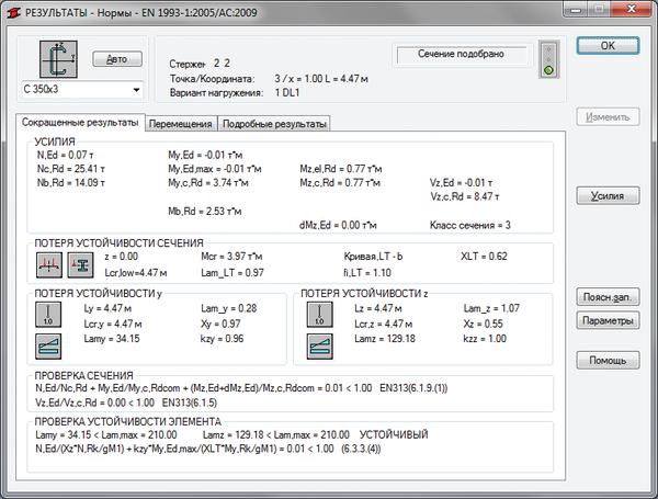 Окно отчета о проверке элемента в Autodesk Robot Structural Analysis Professional