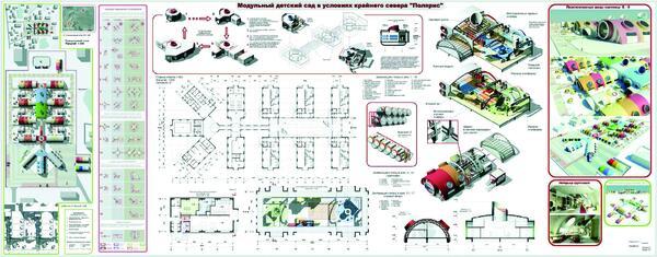 «Проект модульного детского сада в условиях Крайнего Севера», автор Дмитрий Дудаков