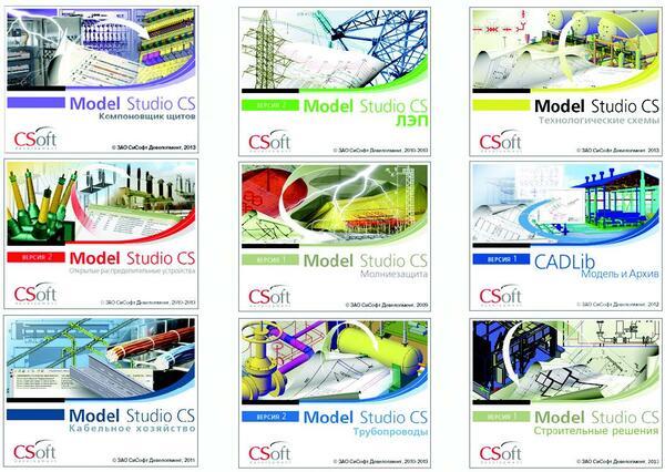 Рис. 1. Линейка программных продуктов Model Studio CS, созданных за период с 2008 по 2013 год