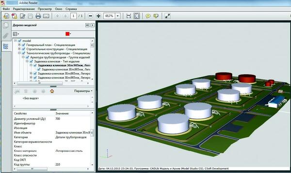 Рис. 16. Экспорт модели из CADLib Модель и Архив в PDF3D. Просмотр в среде Adobe Acrobat Reader