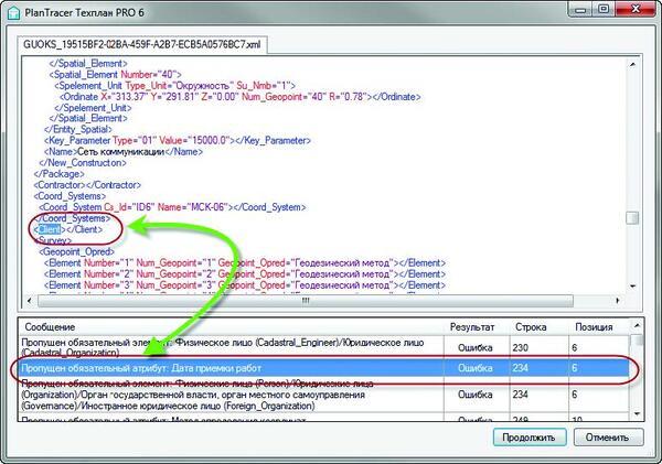 Диалог проверки XML-файла на