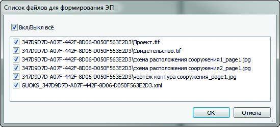 Рис. 14. Список файлов для подписания ЭП
