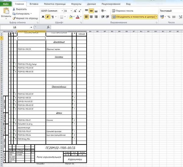 Рис. 12. Спецификация, созданная в Autodesk Inventor