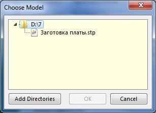 Рис. 9. Окно Choose Model