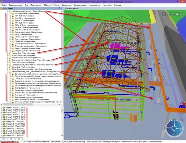 Рис. 1. CADLib Модель и Архив. Трехмерная информационная модель магистральной насосной станции