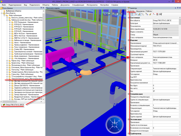 Рис. 2. CADLib Модель и Архив. Всегда доступная информация об оборудовании, изделиях и материалах